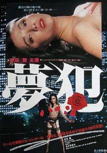Dream Crimes (1985)