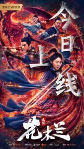 Mulan 无双花木兰 (2020)