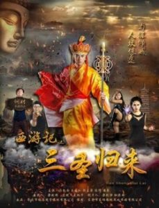 Journey to the West:.return.of.the.three.saints.(2017)