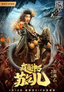 Feng Mo Shen Gai Su Qi er (2020)