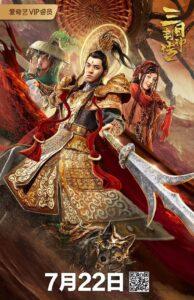 Yang jian legend (2020)