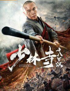 Eighteen Arhats of Shaolin (2020)