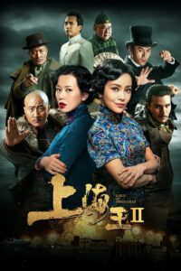 Lord of Shanghai 2 (2019)