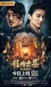 The Dragon Tomb – Ancient Legend (2021)