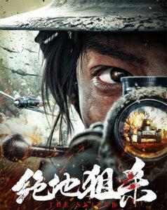 The Sniper (2021)