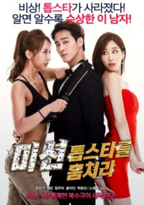 Mission: Kidnap the Top Star (2015)